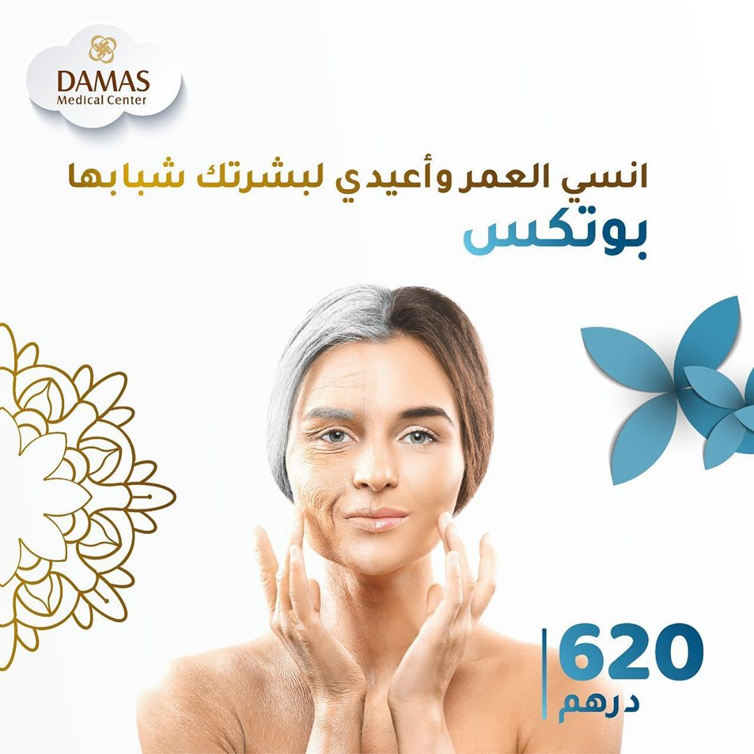 skin rejuvenation damas medical center